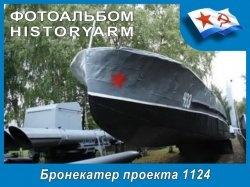Книга Советский бронекатер проекта 1124