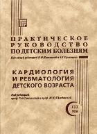 Книга Практическое руководство по детским болезням. Том 3. Кардиология и ревматология детского возраста
