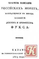 Книга Книга Краткое описание российских монет, находящихся в минц-кабинете доктора и профессора Фукса