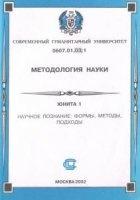 Книга Осмоловская И.М. Методология науки. Юнита 1. Научное познание: формы, методы, подходы djvu 52,2Мб