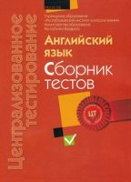 Книга Централизованное тестирование. Английский язык: cборник тестов 2012 pdf 18,5Мб