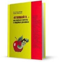 Откушайте..., или Малые секреты о пищевых добавках pdf+rtf 5,56Мб