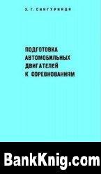 Книга Подготовка автомобильных двигателей к соревнованиям. djvu 2,3Мб