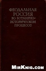 Книга Феодальная Россия во всемирно-историческом процессе