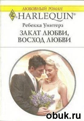 Книга Уинтерз Ребекка - Закат любви, восход любви