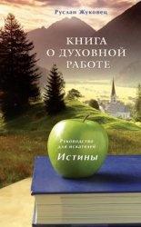 Книга о духовной работе. Руководство для искателей Истины