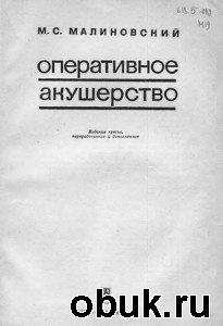 Книга Оперативное акушерство