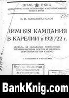 Книга Зимняя кампания в Карелии в 1921/22 г. pdf 11,4Мб