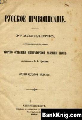 """Книга """"Русское правописание"""""""