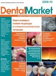 Журнал Dental Market №3  2008