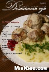 Книга Домашняя еда №6 2011 г.