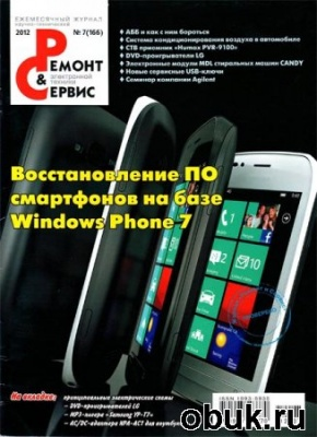 Журнал Ремонт & Сервис №7 (июль 2012)