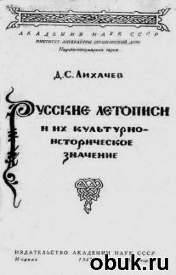 Книга Русские летописи и их культурно-историческое значение