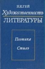 Книга Художественность литературы. Поэтика. Стиль