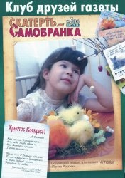 Клуб друзей газеты Скатерть-самобранка №4 2012