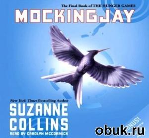 Suzanne Collins. Mockingjay / Голодные игры – 3. Сойка-пересмешница (аудиокнига)