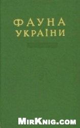 Книга Фауна України / Фауна Украины (46 выпусков)