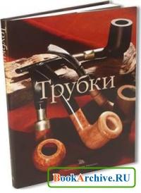 Книга Трубки.Культура курения..