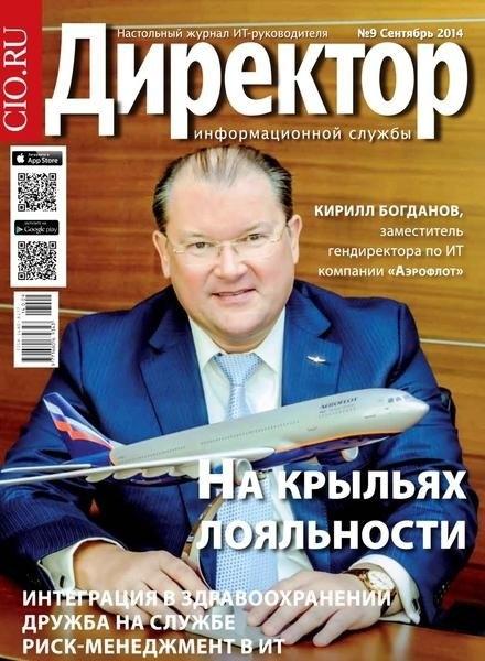 Книга Журнал: Директор информационной службы №9 (сентябрь 2014)