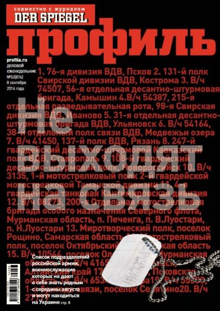 Книга Журнал: Профиль №33 (сентябрь 2014)