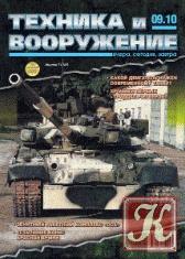 Книга Техника и вооружение №9 2010
