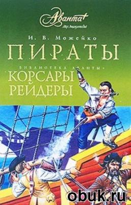 Аудиокнига Игорь Можейко - Пираты, корсары, рейдеры (аудиокнига) читает Кирилл Петров