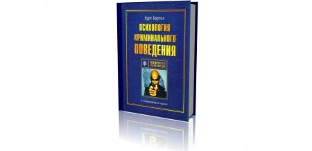 Книга Курта Бартола «Психология криминального поведения» остается самым популярным учебником по психологии преступности, кримин