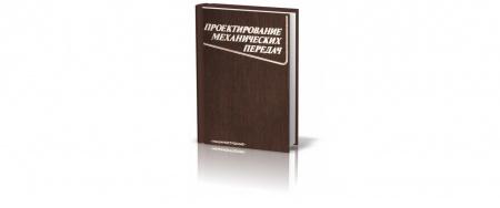 «Проектирование механических передач» (1984). Зачем нужны такие #книги во время широкого распространения САПР? Оказывается, нуж