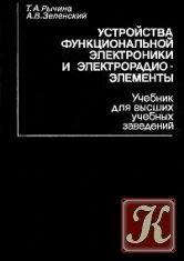 Книга Устройства функциональной электроники и электрорадиоэлементы