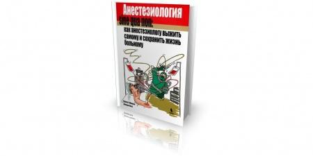 Книга Пособие по анестезиологии от Нэвилла Робинсона и Джорджа Холла. Книга пригодится и  студенту медвуза, и опытному анестезиологу-