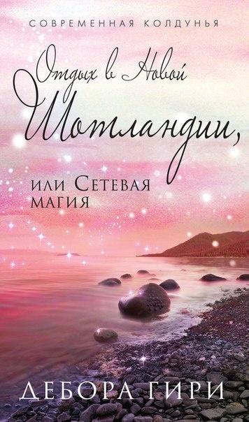Книга Дебора Гири Отдых в Новой Шотландии, или Сетевая магия