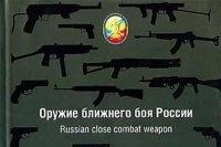 Книга Оружие ближнего боя России / Russian close combat weapon.