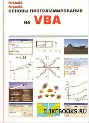 Книга Регеда В.В., Регеда О.Н. - Основы программирования на VBA