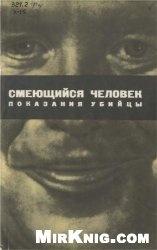 Книга Смеющийся человек. Показания убийцы