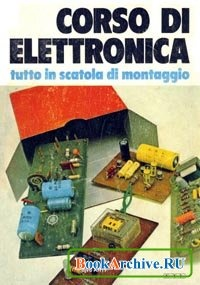 Книга Corso di elettronica tutto in scatola di montaggio.