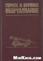 Книга Горное и буровое оборудование