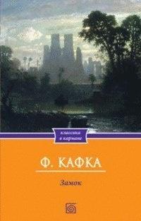 Книга Франц Кафка Замок