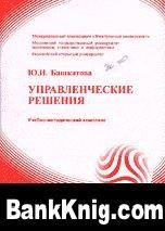 Книга Управленческие решения