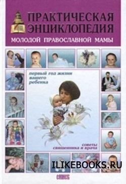 Книга Лавренова Г.В. - Практическая энциклопедия православной мамы