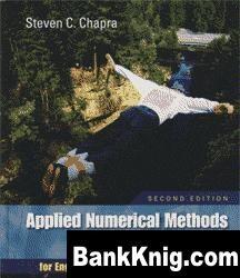 Книга Applied numerical method with MATLAB