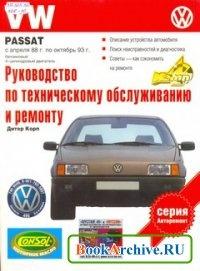 Книга VW Passat B3.Руководство по эксплуатации,техническому обслуживанию и ремонту.