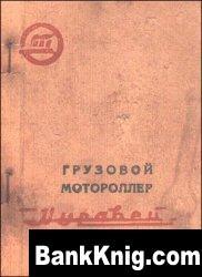 """Книга Грузовой мотороллер """"Муравей"""" ТГА-200-01. Инструкция по эксплуатации и уходу"""