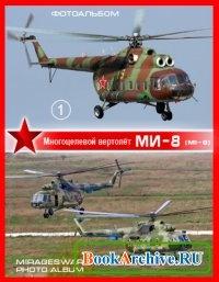 Книга Многоцелевой вертолёт - Ми-8 (1 часть).