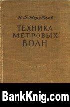 Книга Техника метровых волн