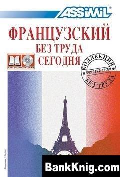 Книга Assimil. Французский без труда сегодня (Аудиокнига)