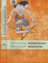 Книга Занимательная физиология
