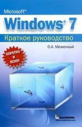 Книга Microsoft Windows 7. Краткое руководство