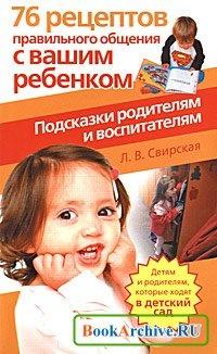 Книга 76 рецептов правильного общения с вашим ребенком. Подсказки родителям и воспитателям.