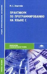 Книга Практикум по программированию на языке С