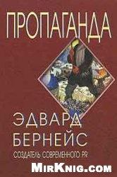 Книга Пропаганда